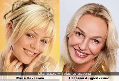 Юлия Началова и Наталья Андрейченко
