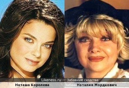 Наташа Королева и Наталия Мордкович