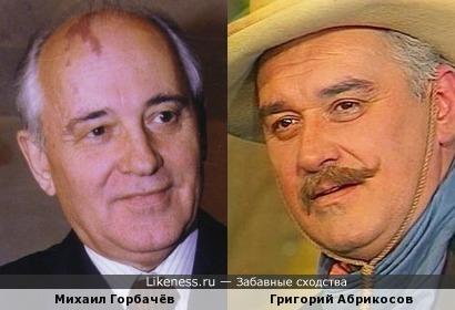 Михаил Горбачёв и Григорий Абрикосов