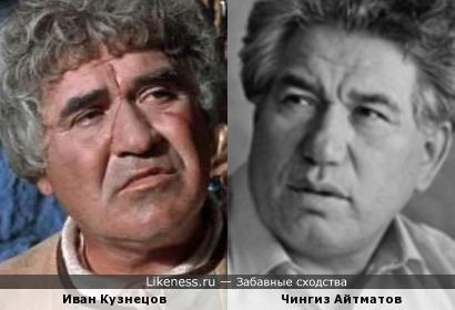 Иван Кузнецов и Чингиз Айтматов