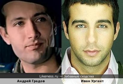 Андрей Градов и Иван Ургант