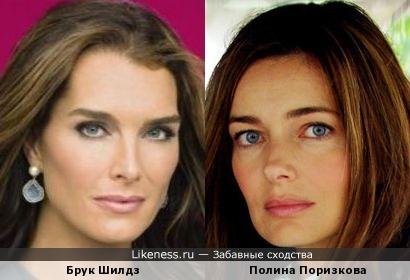 Брук Шилдз и Полина Поризкова
