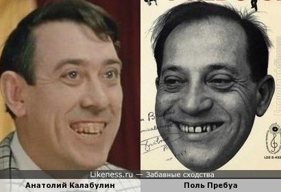 Анатолий Калабулин и Поль Пребуа