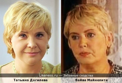 Актрисы Татьяна Догилева и Вайва Майнелите