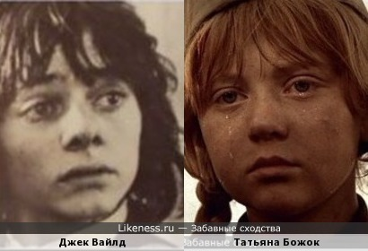 Актеры Джек Вайлд и Татьяна Божок