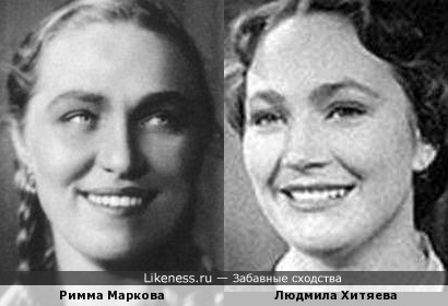 Актрисы Римма Маркова и Людмила Хитяева