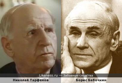 Николай Парфенов и Борис Бабочкин