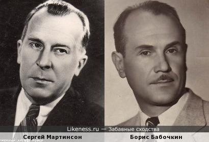 Сергей Мартинсон и Борис Бабочкин