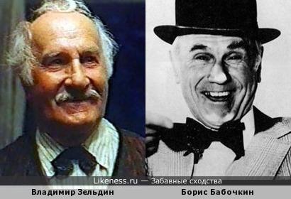 Владимир Зельдин и Борис Бабочкин