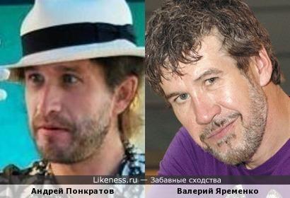 Андрей Понкратов и Валерий Яременко