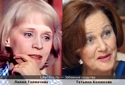 Актрисы Лилия Толмачева и Татьяна Конюхова