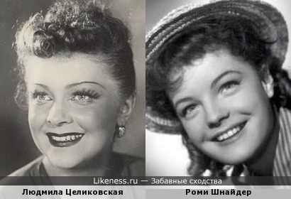 Актрисы Людмила Целиковская и Роми Шнайдер