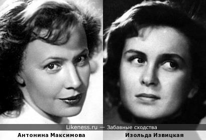 Актрисы Антонина Максимова и Изольда Извицкая