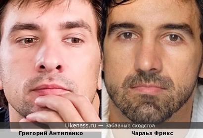 Актеры Григорий Антипенко и Чарльз Фрикс