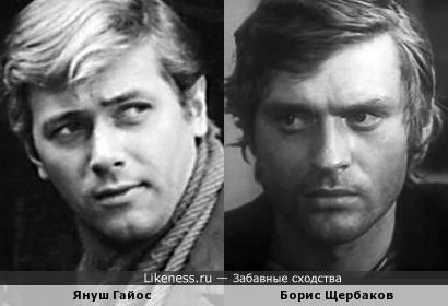 Актеры Януш Гайос и Борис Щербаков