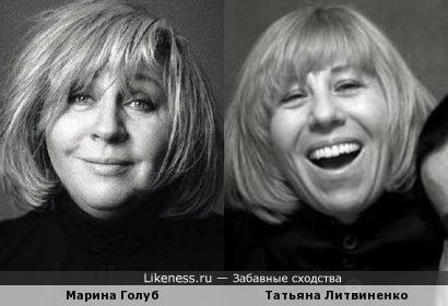 Марина Голуб и Татьяна Литвиненко