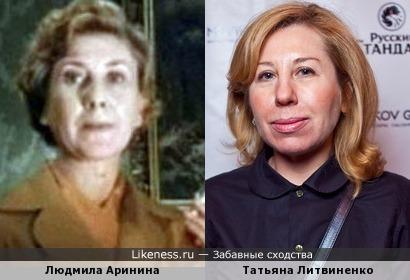 Людмила Аринина и Татьяна Литвиненко