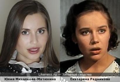 Юлия Михалкова и Екатерина Редникова