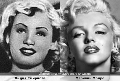 Советская и голливудская Мэрилин Монро