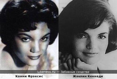 Конни Фрэнсис и Жаклин Кеннеди