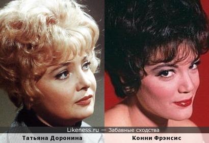 Татьяна Доронина и Конни Фрэнсис