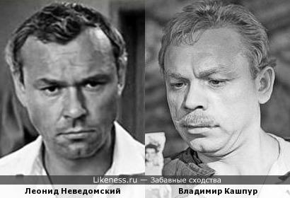 Актеры Леонид Неведомский и Владимир Кашпур