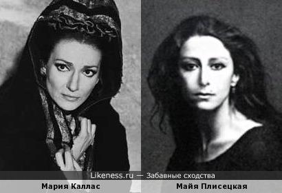 Мария Каллас и Майя Плисецкая
