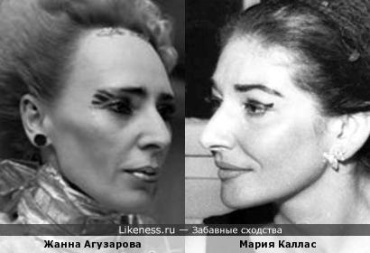 Певицы Жанна Агузарова и Мария Каллас