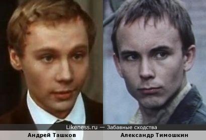 Актеры Андрей Ташков и Александр Тимошкин