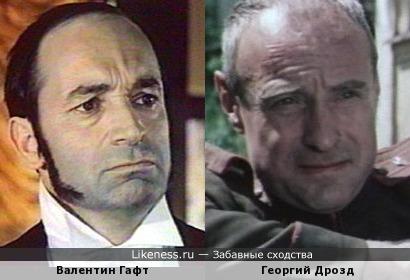 Актеры Валентин Гафт и Георгий Дрозд
