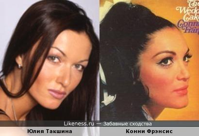 Юлия Такшина и Конни Френсис