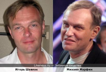 Игорь Шавлак и Михаил Марфин