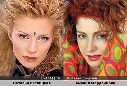 Наталья Ветлицкая и Амалия Мордвинова