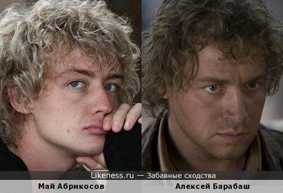Май Абрикосов и Алексей Барабаш
