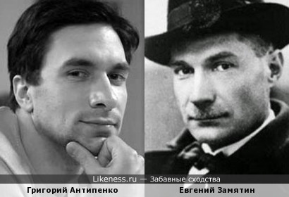 Григорий Антипенко и Евгений Замятин