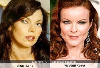 Лада Дэнс и Марсия Кросс