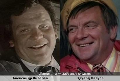 Актеры Александр Январёв и Эдуард Павулс