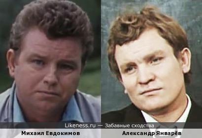 Михаил Евдокимов и Александр Январёв