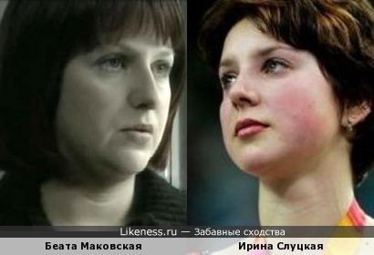 Беата Маковская и Ирина Слуцкая