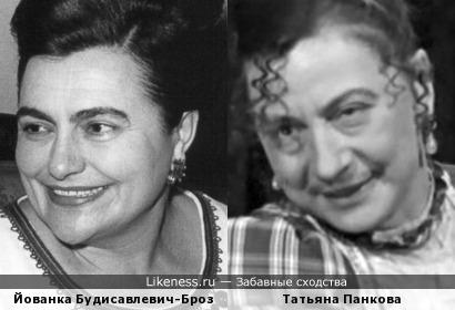 Йованка Будисавлевич-Броз и Татьяна Панкова