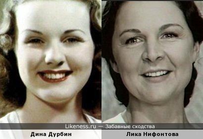 Дина Дурбин и Лика Нифонтова
