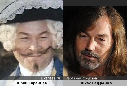 Юрий Саранцев и Никас Сафронов