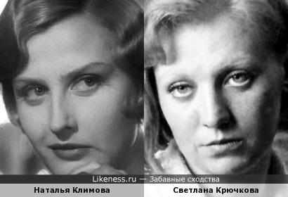 Актрисы Наталья Климова и Светлана Крючкова