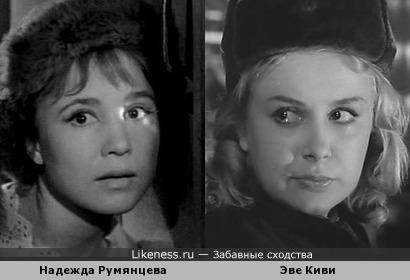 Актрисы Надежда Румянцева и Эве Киви