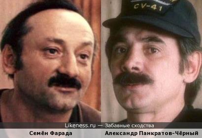 Актеры Семён Фарада и Александр Панкратов-Чёрный