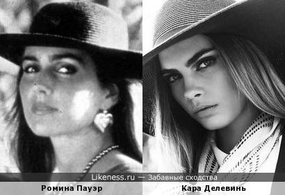 Ромина Пауэр и Кара Делевинь