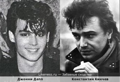 Джонни Депп и Константин Кинчев