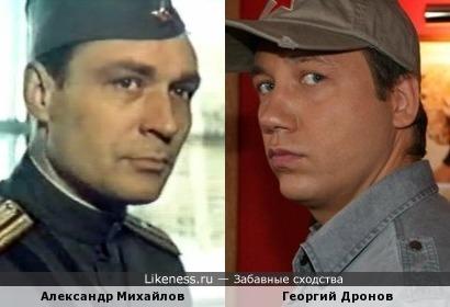 Актеры Александр Михайлов и Георгий Дронов