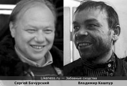 Актеры Сергей Бачурский и Владимир Кашпур