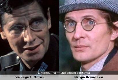 Актеры Геннадий Юхтин и Игорь Ясулович